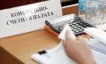 контрольно-счетная палата чебаркульский район